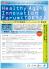 ヘルシーエイジング・イノベーションフォーラム2018