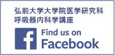 弘前大学大学院医学研究科 呼吸器内科学講座 公式フェイスブック