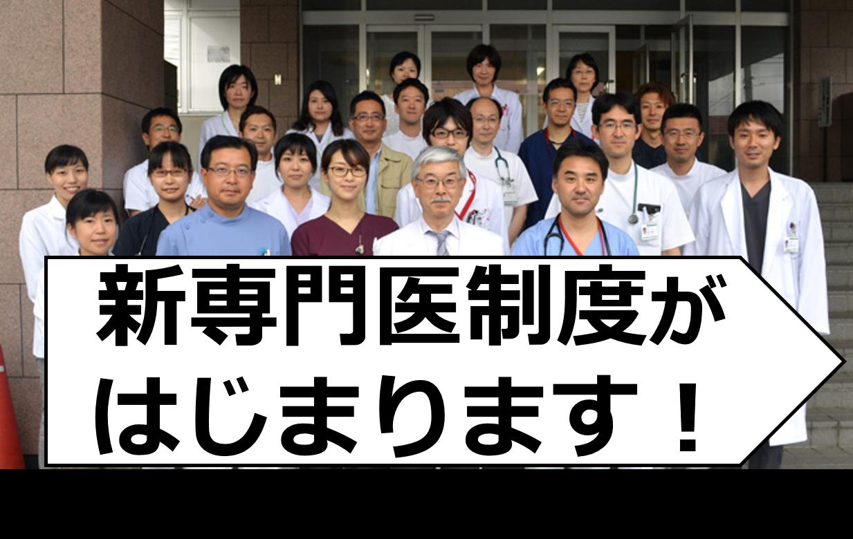 新専門医制度.png