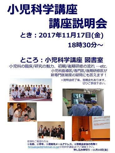 2017講座説明会 - コピー.png